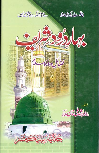Bahar e darood shareef fazayil e darood wa salam by professor arshad ali khan jalali download pdf book