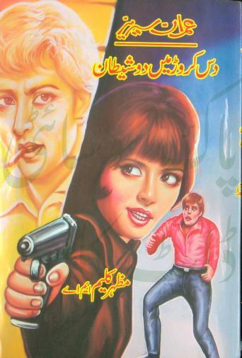 Dus karore main do shaitan download pdf book