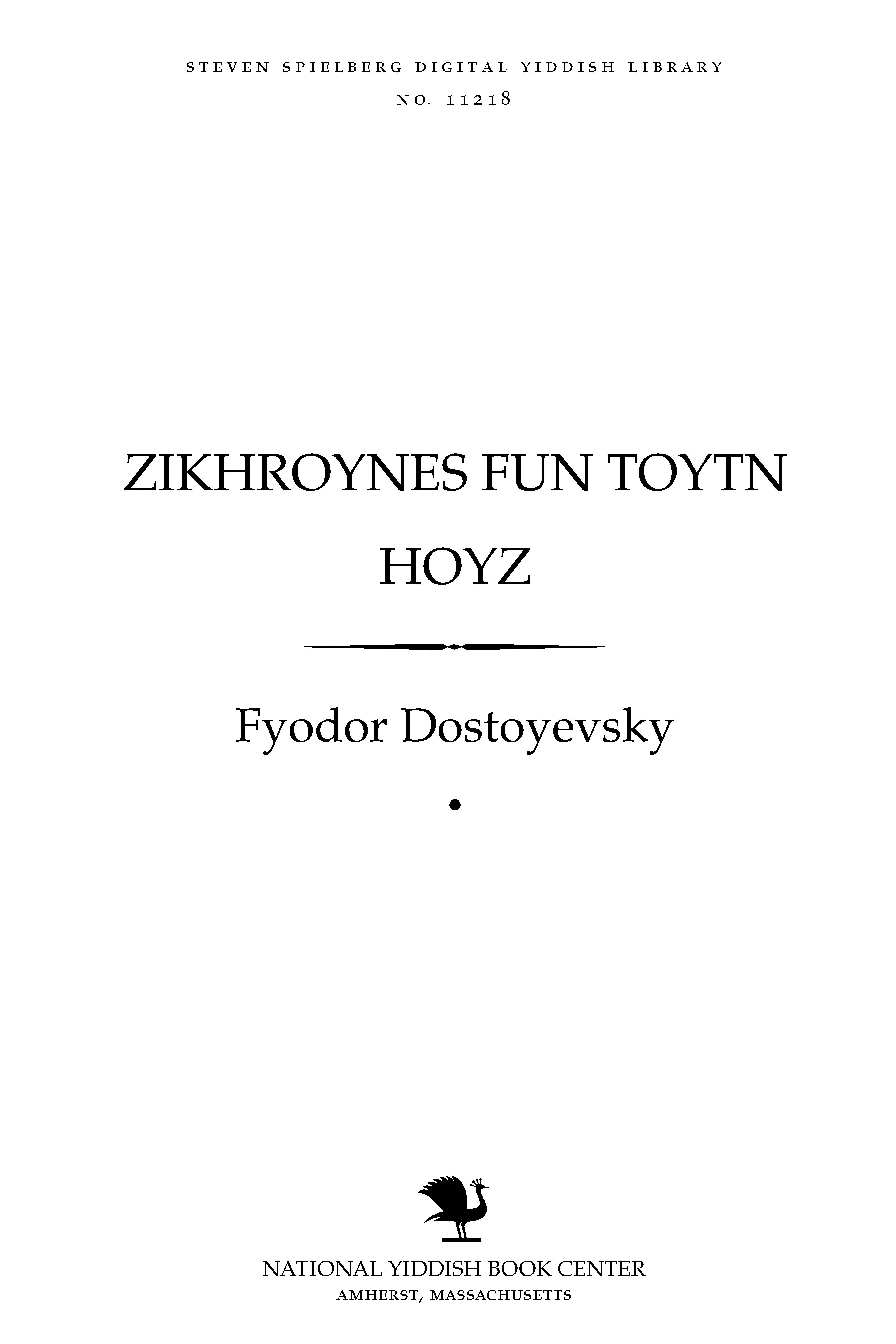 Cover of: Zikhroynes̀ fun ṭoyṭn hoyz