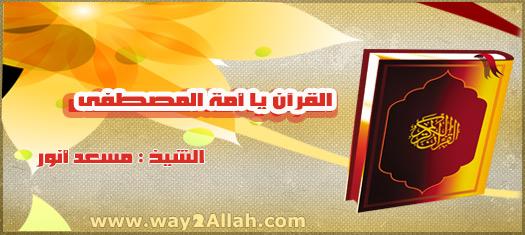 القرآن المصطفى للشيخ/مسعد أنور
